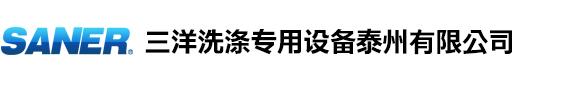 三洋洗涤专用设备泰州有限公司