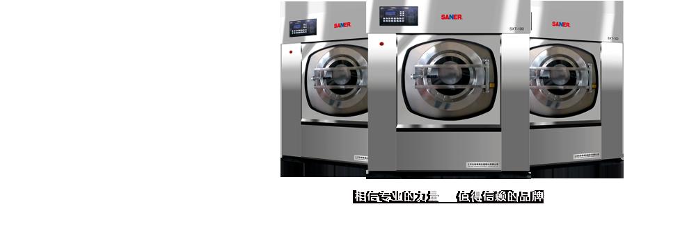 世纪泰锋工业洗衣设备大型生产厂商